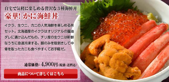 豪華!海鮮丼セット