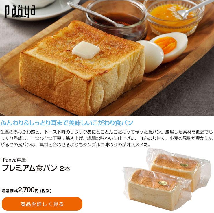Panya芦屋のプレミアム食パン(2本)