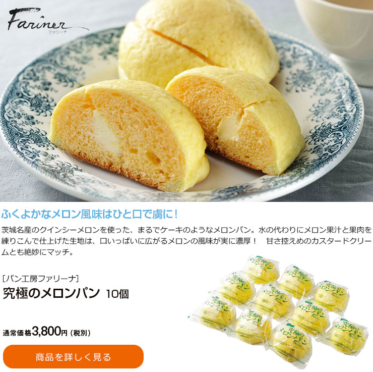 ファリーナの本物のメロンを使った究極のメロンパン(10個)