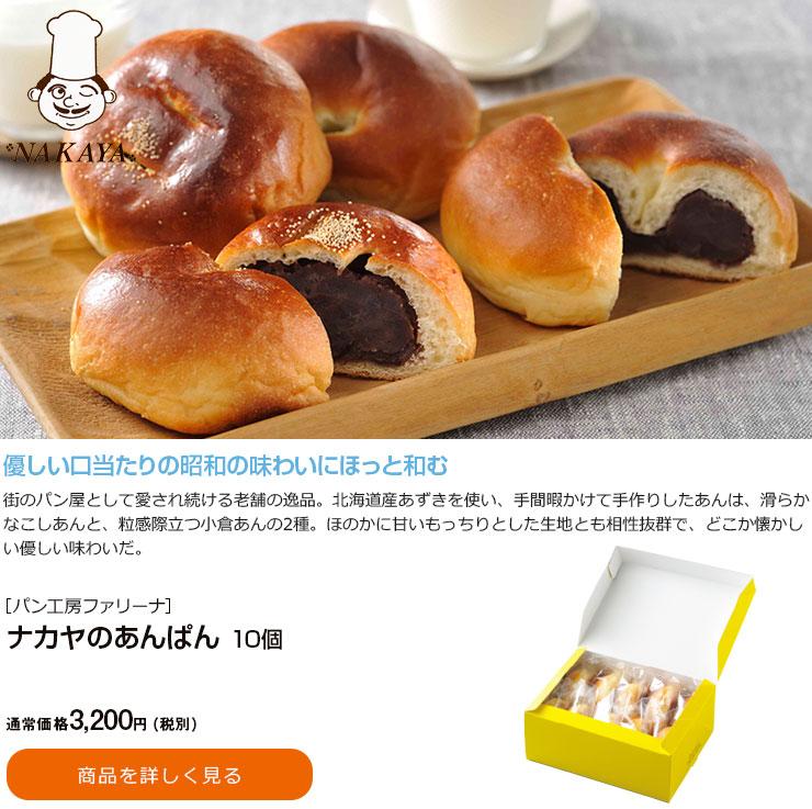 老舗パン店ナカヤのあんぱん(10個)