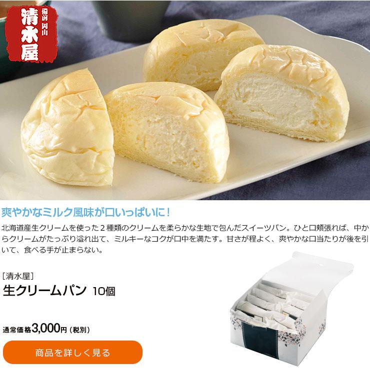 冷やしても美味しい清水屋の生クリームパン(10個)