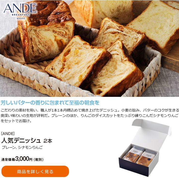 ANDE 人気デニッシュ2本セット(プレーン、シナモンりんご)