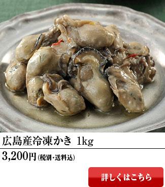 広島産冷凍かき1kg