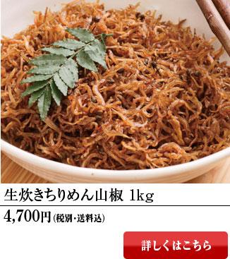 生炊きちりめん山椒1kg