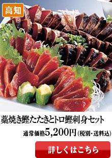 高知・藁焼き鰹たたきとトロ鰹刺身セット