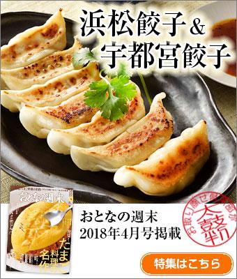 浜松餃子と宇都宮餃子を食べ比べ