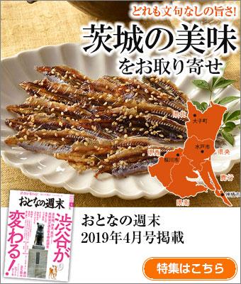 茨城の美味をお取り寄せ