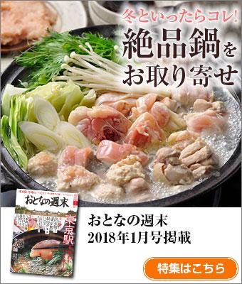 広島の美味をお取り寄せ