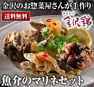 >>金沢錦 魚介のマリネセット【送料無料】