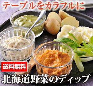 北海道野菜のディップ【送料無料】