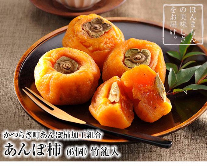 あんぽ柿 (6個)竹籠入【送料無...