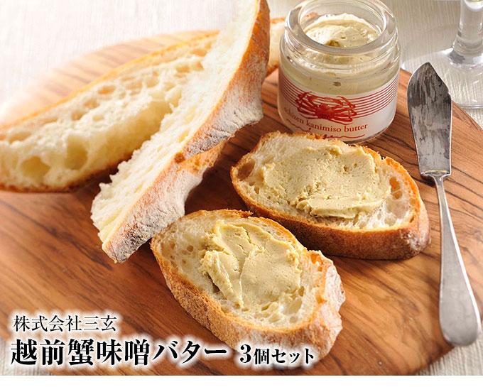 蟹味噌バター(3個セット) 松本家...