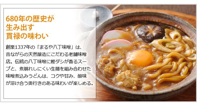 みそ煮込みうどん まるや八丁味噌 送料無料 (6食入)