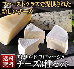 アトリエ・ド・フロマージュ・チーズセット【送料無料】