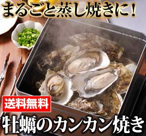 牡蠣のカンカン焼きセット【送料無料】※お届け日をご指定ください。