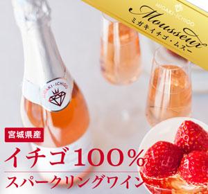 ■【おとなの週末お取り寄せ倶楽部】ミガキイチゴを使ったスパークリングワイン「ミガキイチゴ・ムスー」